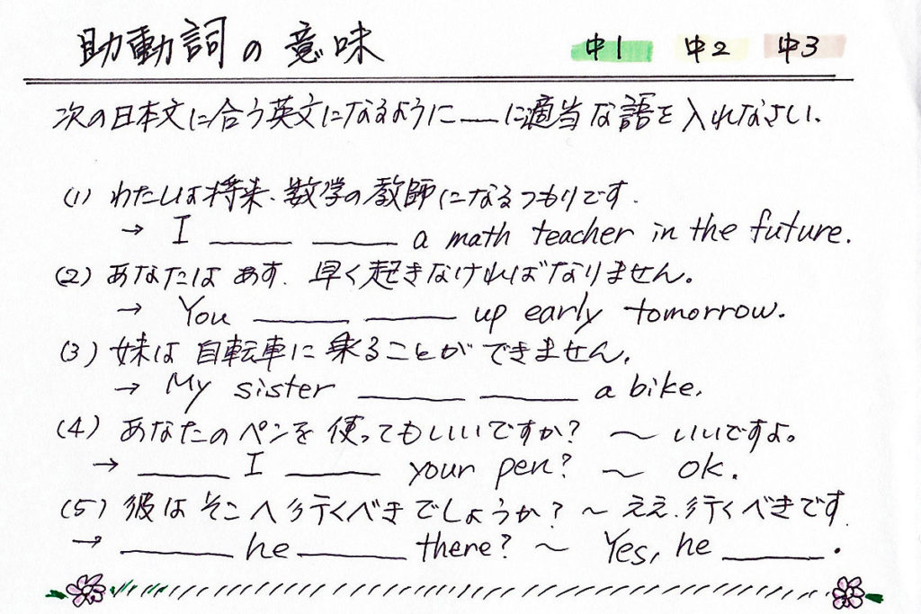 SNS上には、オリジナル学習プリントも。自宅でプリント学習したら、先生に送って見てもらおう!(小~中学校 / 算数・数学・英語)